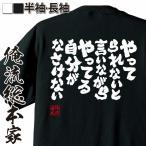 Yahoo!THE FOOLおもしろグッズ おもしろtシャツ  メンズ 文字 名言 俺流総本家 (やってられないと言いながら、やってる自分がなさけない)無地 雑貨 半袖 半