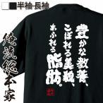 ショッピングおもしろtシャツ おもしろtシャツ 面白tシャツ メンズ 文字 名言 俺流総本家 (豊かな教養、こぼれる美貌、あふれる脂肪。)無地 雑貨 半袖 漢字 筆
