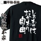 ショッピングおもしろtシャツ おもしろtシャツ 面白tシャツ メンズ 文字 名言 俺流総本家(しあわせは、おかわり自由。)おもしろネタ・名言・ホスト・俺流家元
