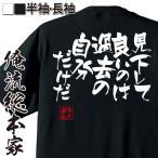 ショッピングおもしろtシャツ おもしろtシャツ 面白tシャツ メンズ 文字 名言 俺流総本家 (見下して良いのは過去の自分だけだ)無地 雑貨 半袖 漢字 筆文字 パ
