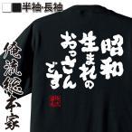 おもしろTシャツ 面白tシャツ メンズ キッズ パロディ 俺流総本家(昭和生まれのおっさんです)雑貨 半袖 長袖  プレゼント おもしろグッズ