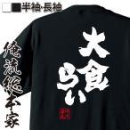 ショッピングおもしろtシャツ おもしろtシャツ 面白tシャツ メンズ 文字 名言 俺流総本家(大食らい)おもしろネタ・名言・ホスト・俺流家元