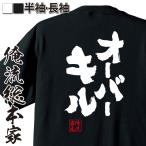 ショッピングおもしろtシャツ おもしろtシャツ 面白tシャツ メンズ 文字 名言 俺流総本家 (オーバーキル)無地 雑貨 半袖 漢字 筆文字 プレゼント ダサ