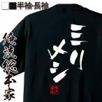 おもしろTシャツ メンズ キッズ パロディ 俺流総本家 隼風Tシャツ ミリメシ(名言 漢字 文字 メッセージtシャツおもしろ雑貨 お笑いTシャツ|お