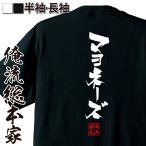 おもしろTシャツ メンズ キッズ パロディ 俺流総本家 隼風Tシャツ マヨネーズ(名言 漢字 文字