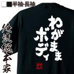 ショッピングおもしろtシャツ おもしろグッズ おもしろtシャツ メンズ 文字 名言 魂心Tシャツ(わがままボディ)雑貨 半袖 漢字 筆文字 プレゼント