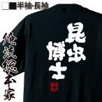 ショッピングおもしろtシャツ おもしろグッズ おもしろtシャツ メンズ 文字 名言 魂心Tシャツ(昆虫博士)雑貨 半袖 漢字 筆文字 プレゼント  文字tシャツ