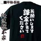 ショッピングおもしろtシャツ おもしろグッズ おもしろtシャツ メンズ 文字 名言 魂心Tシャツ(お願いします課金させてください)雑貨 半袖 プレゼント
