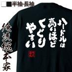 おもしろTシャツ メンズ キッズ パロディ 俺流総本家 魂心 ハードルは高いほどくぐりやすい(漢字 メッセージtシャツ| プレゼント 外国人 お土産