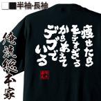 ショッピングおもしろtシャツ おもしろ Tシャツ グッズ メンズ 文字 名言  メンズ 文字 名言 俺流総本家(痩せたらモテすぎるからあえてデブでいる) 無地 雑貨 半袖