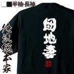 おもしろTシャツ メンズ キッズ パロディ 俺流総本家 魂心 団地妻(名言 漢字 文字 メッセージtシャツおもしろ雑貨 お笑いTシャツ|おもしろTシ