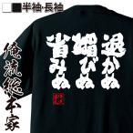おもしろTシャツ メンズ キッズ パロディ 俺流総本家 魂心 退かぬ媚びぬ省みぬ( メッセージtシャツ おもしろ雑貨  文字tシャツ 面白いtシャツ