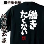おもしろTシャツ メンズ キッズ パロディ 俺流総本家 魂心 働きたくない( メッセージtシャツ おもしろ雑貨| 文字tシャツ 面白いtシャツ 面白