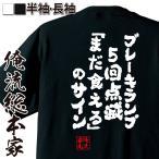 おもしろTシャツ メンズ キッズ パロディ デブ 俺流 魂心 (ブレーキランプ5回点滅「まだ食える 」のサイン) 文字 漢字 大きいサイズ 名言