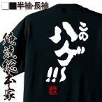 ショッピングおもしろtシャツ おもしろグッズ おもしろtシャツ メンズ 文字 名言 魂心Tシャツ(このハゲ〜!!)雑貨 半袖 プレゼント