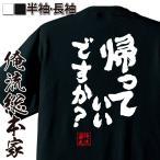 ショッピングおもしろtシャツ おもしろグッズ おもしろtシャツ メンズ 文字 名言 魂心Tシャツ(帰っていいですか?)漢字 メッセージtシャツ雑貨 半袖 文字tシャツ
