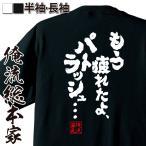 ショッピングおもしろtシャツ おもしろグッズ おもしろtシャツ メンズ 文字 名言 魂心Tシャツ(もう疲れたよ、パトラッシュ・・・)漢字 メッセージtシャツ雑貨 半袖