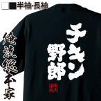 ショッピングおもしろtシャツ おもしろグッズ おもしろtシャツ メンズ 文字 名言 魂心Tシャツ(チキン野郎)漢字 メッセージtシャツ雑貨 半袖 文字tシャツ 面白い