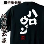 ショッピングおもしろtシャツ おもしろtシャツ 面白tシャツ メンズ 文字 名言 魂心Tシャツ(ハロウィン)漢字 雑貨 半袖 キッズ プレゼント おもしろグッズ