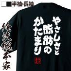 ショッピングおもしろtシャツ おもしろグッズ おもしろtシャツ メンズ 文字 名言 魂心Tシャツ(やさしさと脂肪のかたまり)漢字 メッセージtシャツ雑貨 半袖 文字t