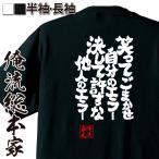 Yahoo!THE FOOLおもしろグッズ おもしろtシャツ  メンズ 文字 名言 俺流総本家(笑ってごまかせ自分のエラー決して許すな他人のエラー) 無地 雑貨 半袖