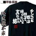 ショッピングおもしろtシャツ おもしろtシャツ 面白tシャツ メンズ 文字 名言 俺流総本家(チンコと指は持って帰りたいと言われた男) 無地 雑貨 半袖 漢字 筆文