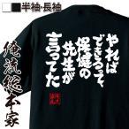 ショッピングおもしろtシャツ おもしろtシャツ 面白tシャツ メンズ 文字 名言 俺流総本家(やれば、できるって、保健の先生が言ってた) 無地 雑貨 半袖 漢字 筆