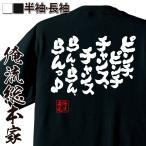 おもしろTシャツ メンズ キッズ パロディ 俺流総本家 魂心 ピンチ、ピンチ チャンス、チャンス らん、らん、らんっ♪(漢字 メッセージtシャツ お