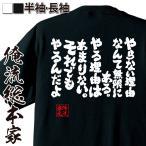 おもしろtシャツ 面白tシャツ メンズ 文字 名言 俺流総本家(やらない理由なんて無限にある。やる理由はあまりない。それでもやるんだよ)無地 パロ