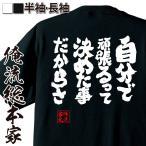 Yahoo!THE FOOLおもしろTシャツ メンズ 大きいサイズ グッズ 俺流総本家【自分で頑張るって決めた事だからさ、、、】名言 文字 雑貨 半袖 漢字 筆文字