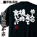 おもしろTシャツ メンズ キッズ パロディ デブ 俺流 魂心 他人の金で焼肉食いたい(大きいサイズ  デブ 漢字 文字おもしろ プレゼント 面白 t