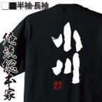 ショッピングおもしろtシャツ おもしろtシャツ 面白tシャツ メンズ 文字 名言 魂心Tシャツ(小川)名前 苗字 漢字 イベント なまえ お笑いTシャツ雑貨 半袖
