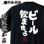 ショッピングおもしろtシャツ おもしろグッズ おもしろtシャツ メンズ 文字 名言 魂心Tシャツ(ビール飲ませろ)漢字 メッセージtシャツ雑貨 半袖 Tシャツ