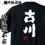 ショッピングおもしろtシャツ おもしろtシャツ 面白tシャツ メンズ 文字 名言 魂心Tシャツ(古川)名前 苗字 漢字 イベント なまえ お笑いTシャツ雑貨 半袖