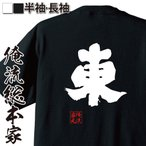 ショッピングおもしろtシャツ おもしろtシャツ 面白tシャツ メンズ 文字 名言 魂心Tシャツ(東)名前 苗字 漢字 イベント なまえ お笑いTシャツ雑貨 半袖 面