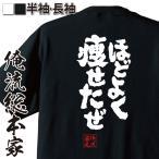 ショッピングおもしろtシャツ おもしろグッズ おもしろtシャツ メンズ 文字 名言 魂心Tシャツ(ほどよく痩せたぜ)漢字 メッセージtシャツ雑貨 半袖 文字tシャツ