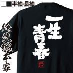 おもしろTシャツ メンズ キッズ パロディ 俺流総本家 魂心 一生青春(漢字 文字 メッセージtシャツ|文字tシャツ 面白いtシャツ 面白 プレゼン