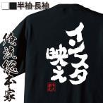 ショッピングおもしろtシャツ おもしろグッズ おもしろtシャツ メンズ 文字 名言 魂心Tシャツ(インスタ映え)漢字 メッセージtシャツ雑貨 半袖 文字tシャツ 面白