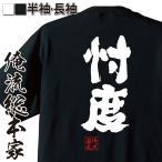 ショッピングおもしろtシャツ おもしろグッズ おもしろtシャツ メンズ 文字 名言 魂心Tシャツ(忖度)漢字 メッセージtシャツ雑貨 半袖 文字tシャツ 面白いtシャ