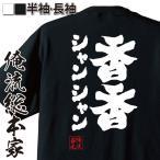 ショッピングおもしろtシャツ おもしろグッズ おもしろtシャツ メンズ 文字 名言 魂心Tシャツ(香香 シャンシャン)漢字 メッセージtシャツ雑貨 半袖 文字tシャツ