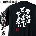 おもしろtシャツ メンズ  キッズ 文字 大きいサイズ  俺流 魂心 (やればできるけどやらない) レディース 面白tシャツ