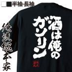 おもしろTシャツ メンズ キッズ パロディ 酒 俺流 魂心 酒は俺のガソリン(漢字 文字 メッセージtシャツおもしろ雑貨 お笑いTシャツ ビール 文