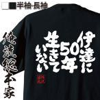 おもしろTシャツ メンズ キッズ パロディ 俺流総本家 魂心 伊達に50年生きていない(漢字 文字 メッセージtシャツおもしろ雑貨 背中で語る 名言