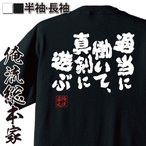 ショッピングおもしろtシャツ おもしろtシャツ 面白tシャツ メンズ 文字 名言 俺流総本家(適当に働いて、真剣に遊ぶ)無地 雑貨 半袖 漢字 筆文字 パーティーグ