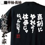 ショッピングおもしろtシャツ おもしろtシャツ 面白tシャツ メンズ 文字 名言 俺流総本家(真剣にやれよ!仕事じゃねぇんだぞ!)無地 雑貨 半袖 漢字 筆文字 パ