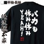 ショッピングおもしろtシャツ おもしろグッズ おもしろtシャツ  メンズ 文字 名言 俺流総本家(バカも休み休みYEAH!)無地 パロディ 面白 半袖 漢字  バックプリント レデ