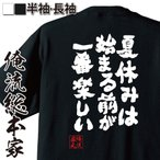 おもしろTシャツ メンズ キッズ パロディ 俺流総本家 魂心 夏休みは始まる前が一番楽しい(漢字 文字 メッセージtシャツおもしろ雑貨 お笑いTシャ