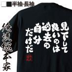 Yahoo!THE FOOLおもしろTシャツ メンズ 大きいサイズ グッズ 俺流総本家【見下して良いのは過去の自分だけだ】名言 文字 雑貨 半袖 漢字 筆文字 パー