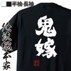 おもしろTシャツの俺流総本家【鬼嫁】メンズ 文字 名言 パロディ ジョーク 半袖 漢字 筆文字 パーティーグッズ ダサい ジョー