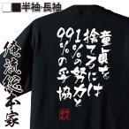 ショッピングおもしろtシャツ おもしろtシャツ 面白tシャツ メンズ 文字 名言 俺流総本家(童貞を捨てるには1%の努力と99%の妥協)無地 雑貨 半袖 漢字 筆文